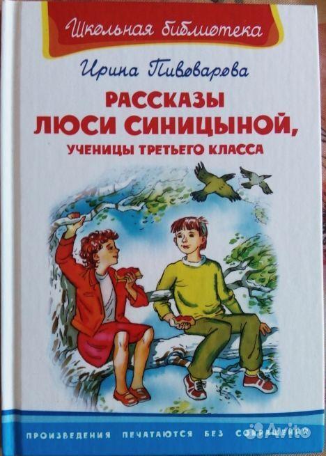 Книга: Рассказы Люси Синицыной, ученицы третьего класса Автор: Ирина Пивова