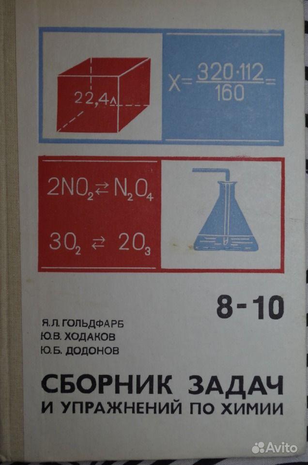 Гдз химии задачник гольдфарб