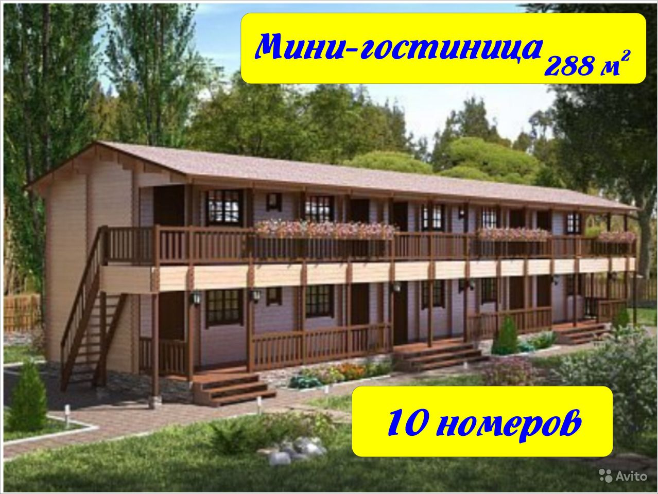 Гостевые дома с окупаемостью до года. Крым, Севастополь