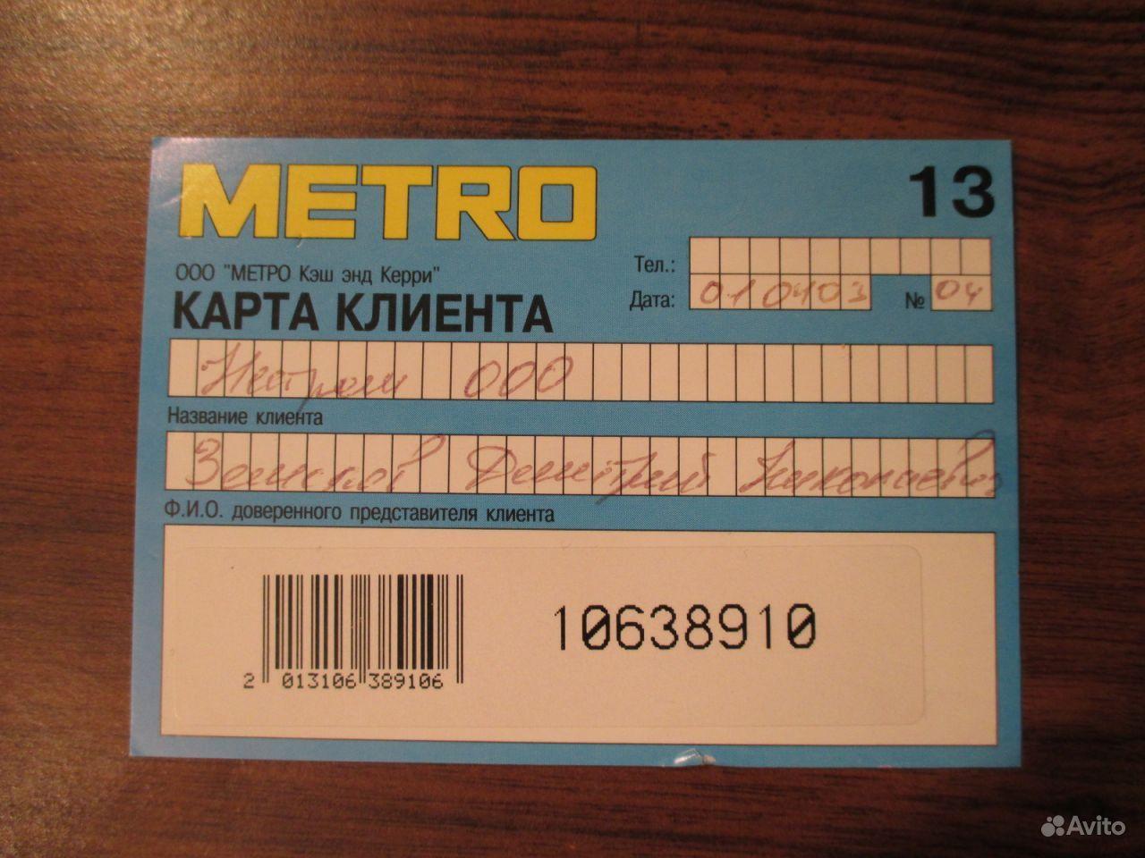 Как стать клиентом METRO. Оформление и получение карты