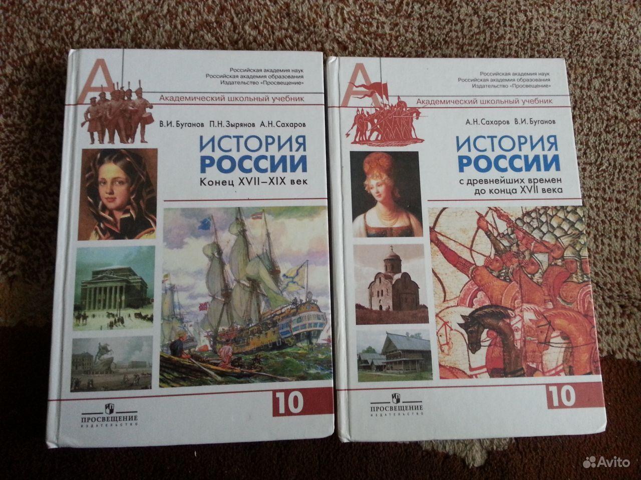 гдз история россии 11 класс ответы