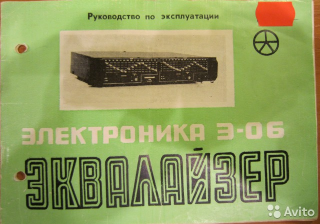 Эквалайзер электроника Э-06