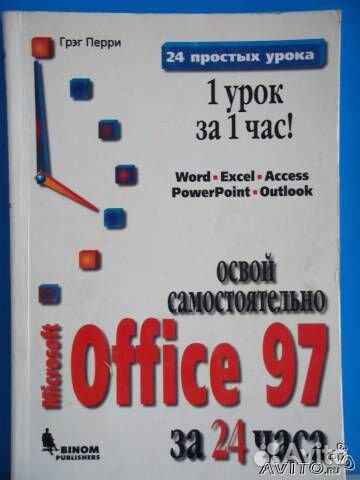 Учебники По Программы Microsoft Office