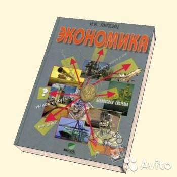 Название книги: Экономика. Базовый курс. Учебник для 10, 11 классов