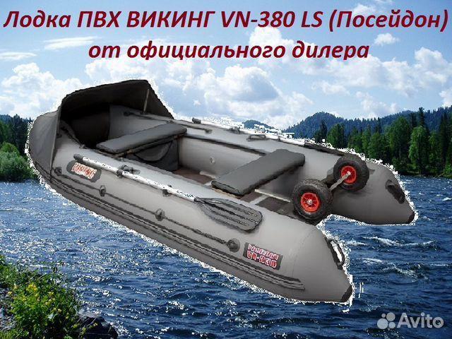 лодка посейдон викинг официальный сайт