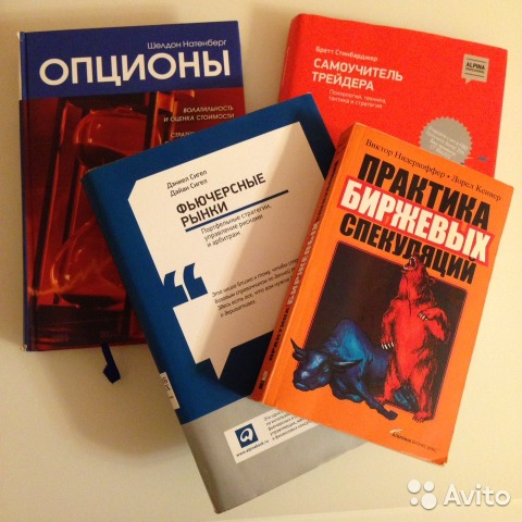 Книги Про Опционы
