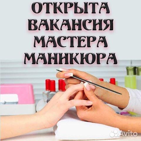 Мастер маникюра вакансии омск без опыта работы