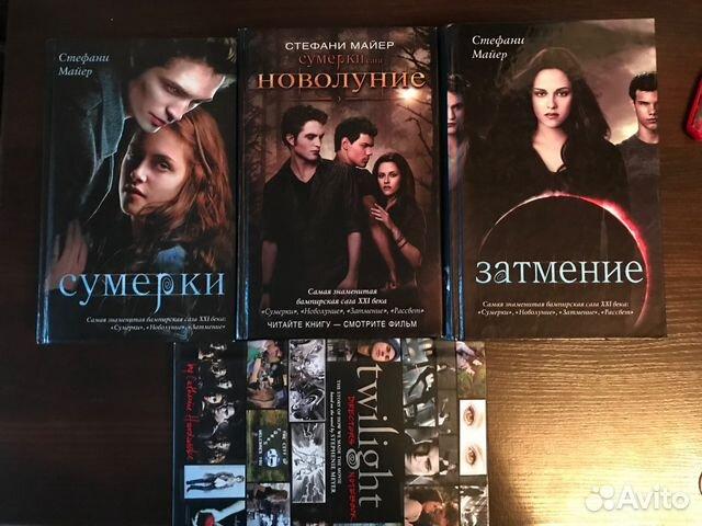Стефани Майер - Затмение - читать онлайн