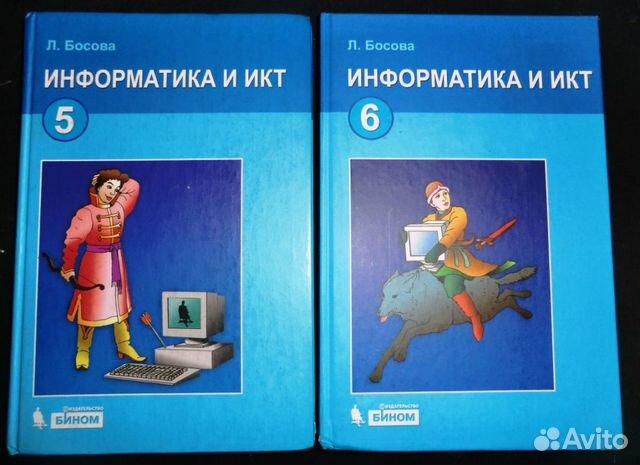 ГДЗ Решебник Информатика 5 класс Л.Л. Босова