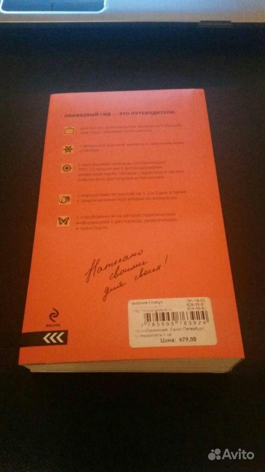 санкт-петербург оранжевый гид скачать - фото 11