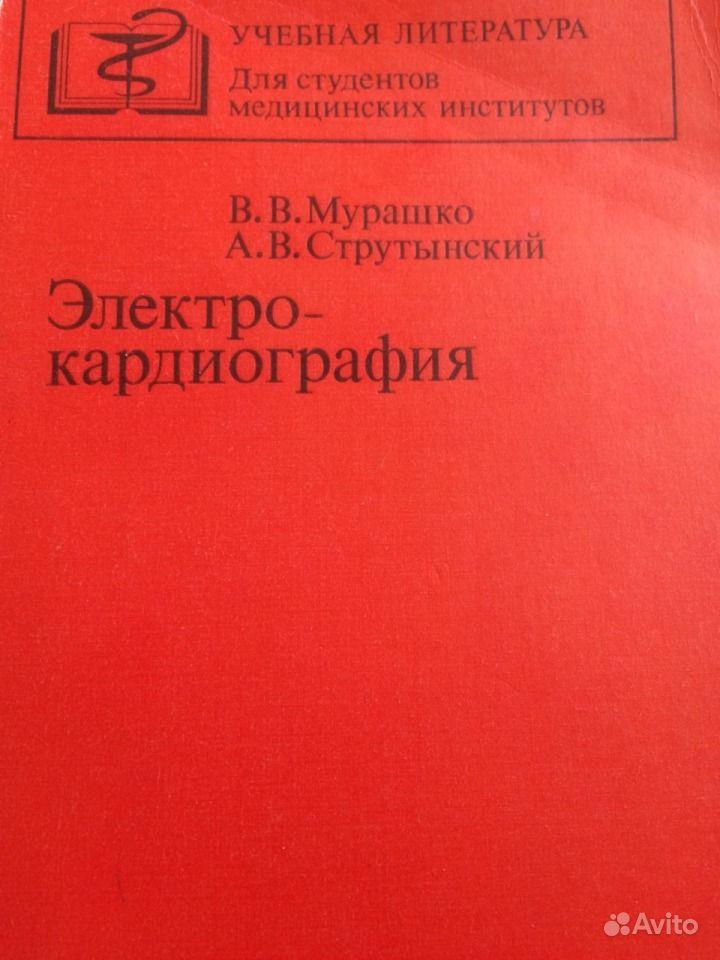 Мурашко экг читать