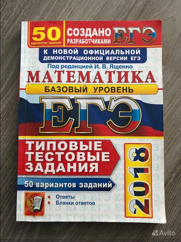 редакцией решебник огэ ященко 2019 под