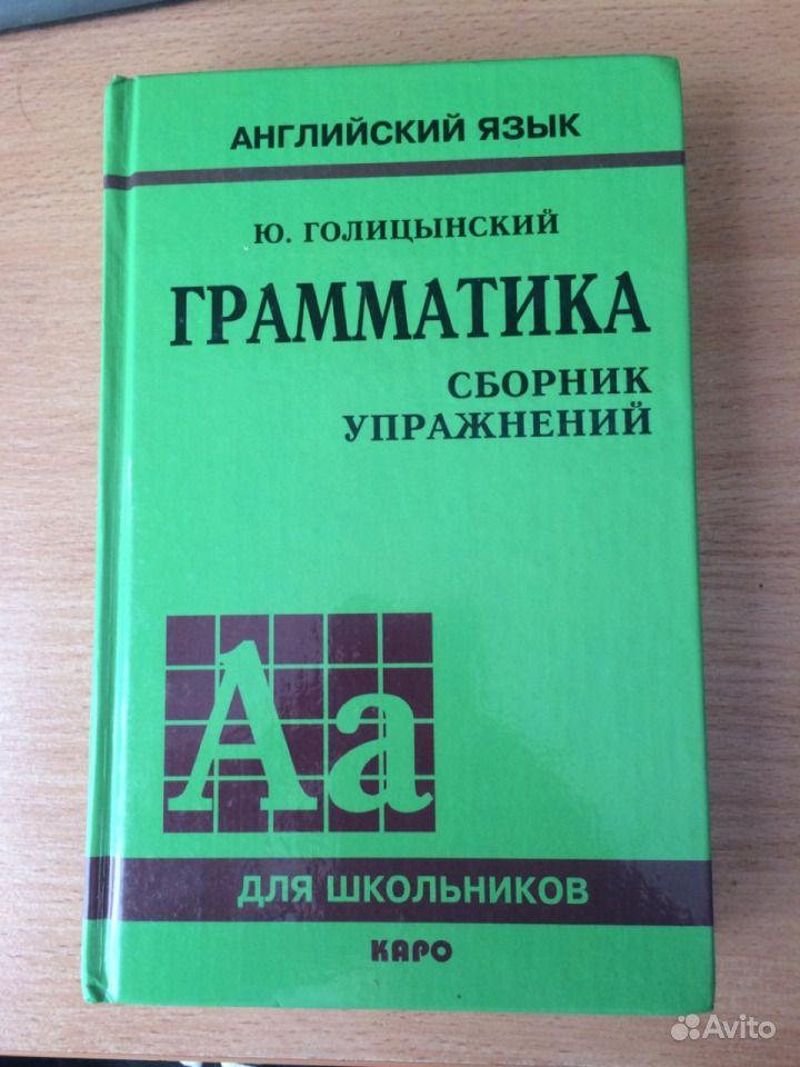 Решебник К Грамматике Ю. Голицынскому