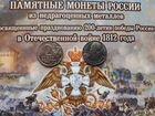 Монеты посвященные вов 1812 г