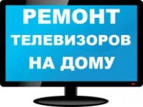 Ремонт телевизоров на дому частный мастер москва авито платные дома престарелых спб