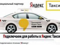 Водитель Яндекс Такси, Ситимобил (комиссия 2) — Вакансии в Москве