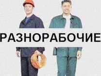 Разнорабочие — Предложение услуг в Москве