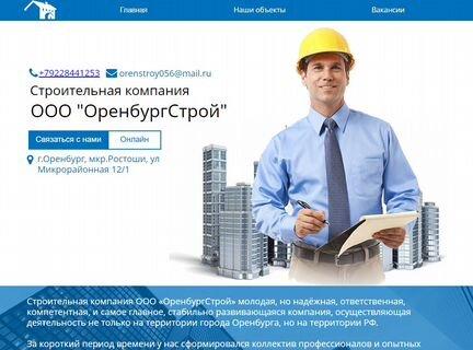 Череповец сайты создание создание сайтов витрин