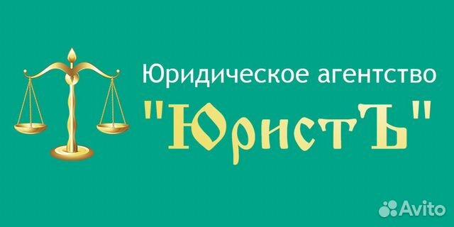 омск юрист по трудовым спорам спросил