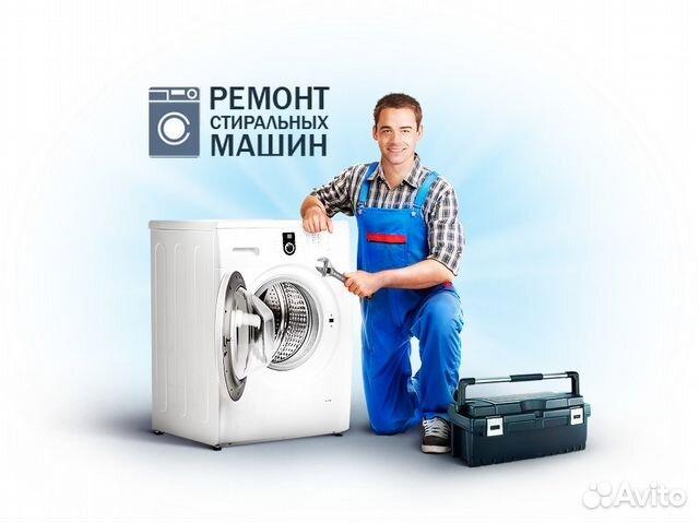 Гарантийный ремонт стиральных машин Большая Тихоновская улица мастерская стиральных машин Площадь Белы Куна
