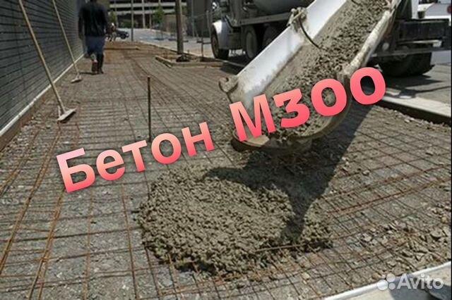Купить бетон гост название бетона