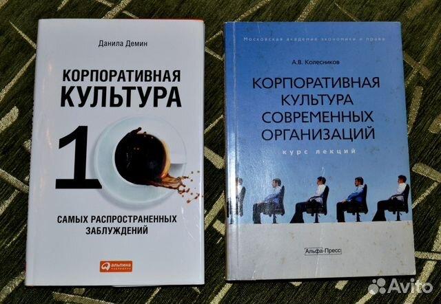 Учебник и книга Корпоративная культура Диплом ru  Учебник и книга Корпоративная культура Диплом