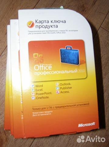 Ключи к Office 2013  Форум о халяве  FREEPASSRu