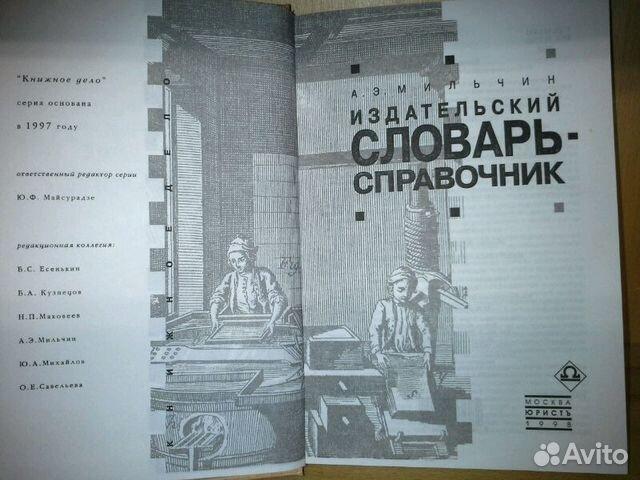 Издательский Словарь-справочник А Э Мильчин