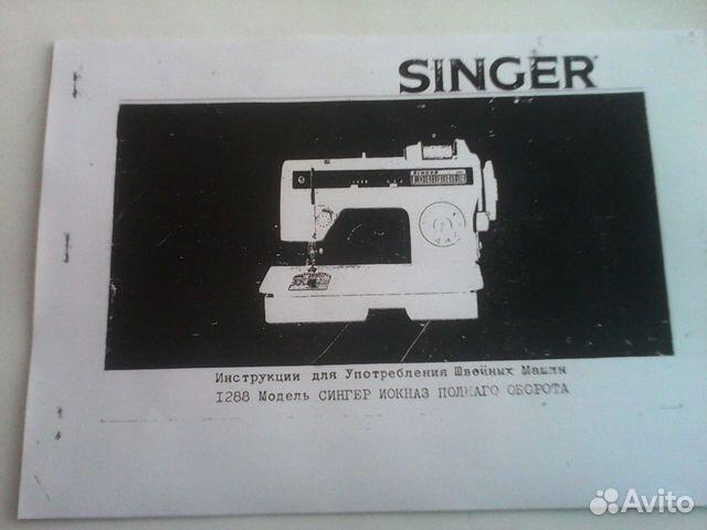 швейная машинка зингер инструкция по эксплуатации 1288