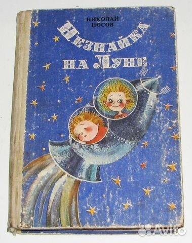 b8e8c54f7a16 Носов Н. Незнайка на Луне   Festima.Ru - Мониторинг объявлений