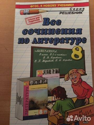 Гдз по литературе 8 класс коровина ➡ 1, 2 часть решения по учебнику.