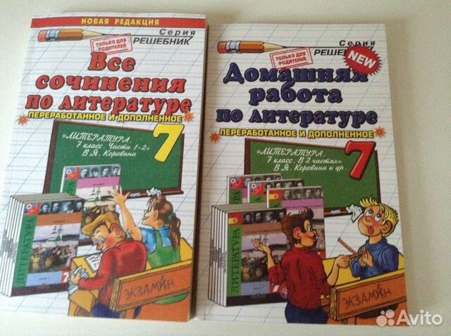 Учебникам для к крыма решебник