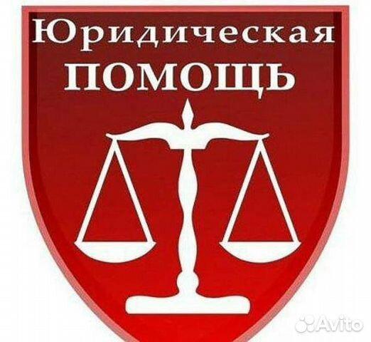 бесплатная юридическая консультация бийск