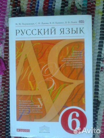 Картинки для, русский язык 6 класс разумовская картинки