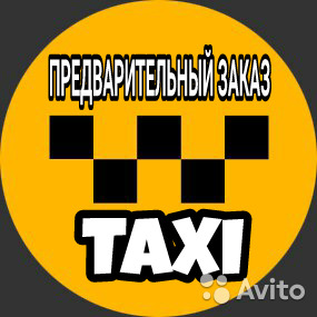 bc962910395a4 Услуги - Услуга предварительного заказа такси в Тюменской области ...