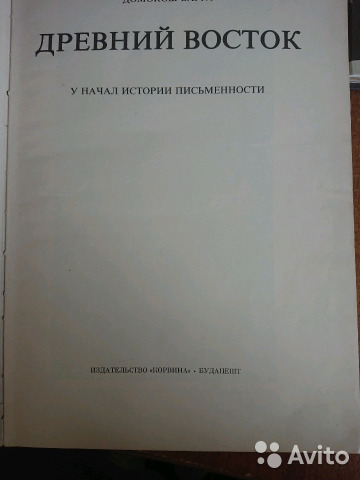 Книга Древний Восток 1979 89043225186 купить 2