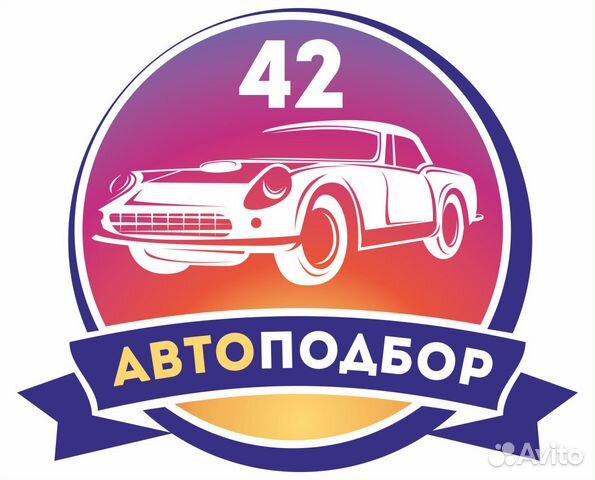 c8c21acb8236 Услуги - Автоподбор Кемерово, Помощь в подборе и покупке ав в ...