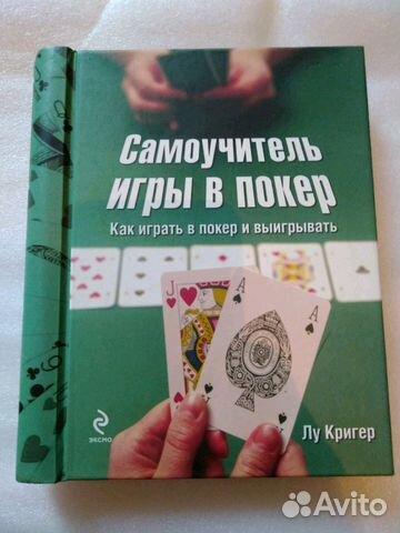 Поиск как выиграть у казино