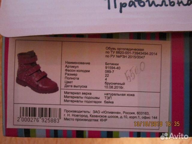 dff1fd6d4 Ботинки orthoboom купить в Тамбовской области на Avito — Объявления ...