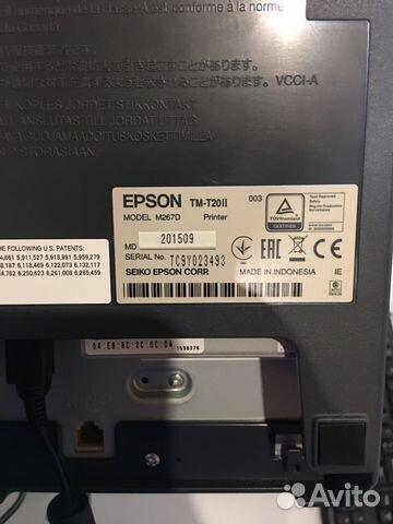 Принтер Epson TM-T20II 89787553791 купить 3