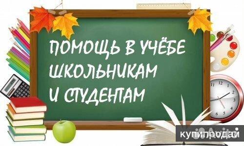Помощь в обучении