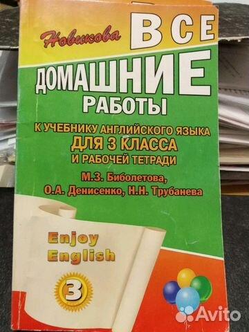 Решебник по английскому языку 3 класс