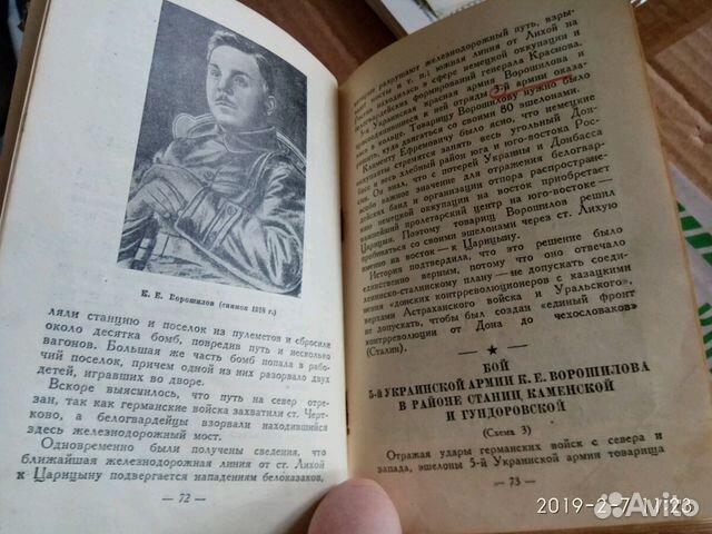 Ворошиловград Сталинград путеводитель по следам 19 купить 1