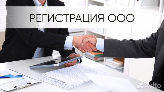 государственная регистрация ооо 2019