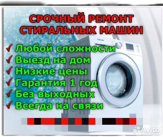 Ремонт стиральных машин. Честный мастер купить 1