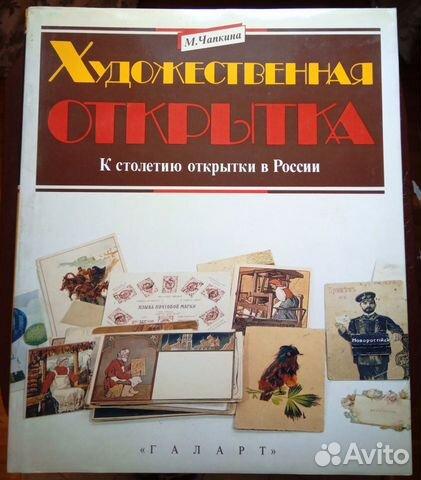 открытки книги о россии впасть нищету