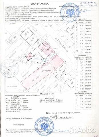 Дом 57.3 м² на участке 6 сот. 89283593335 купить 2