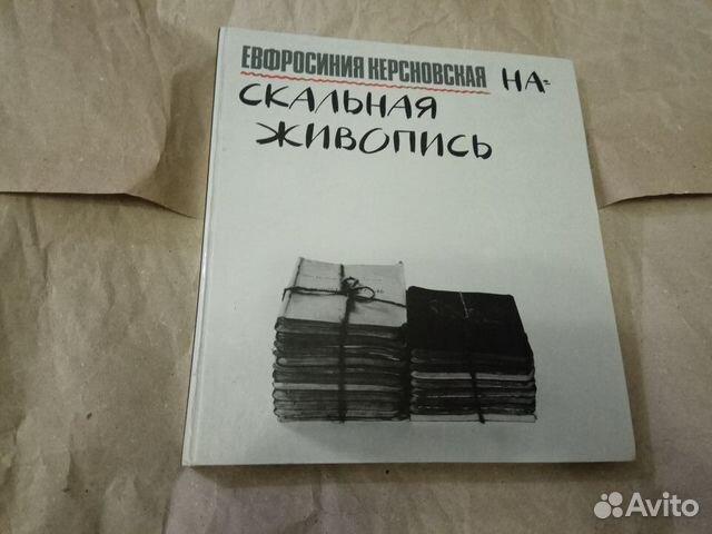Книга Евфросиния Керсновская Наскальная живопись  89105477639 купить 1