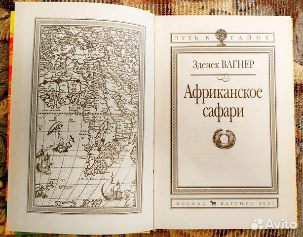 Книги Страны Города 89376056300 купить 3