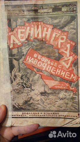 Ленинград в борьбе с наводнением 1924 года. Рарите 89119196999 купить 1